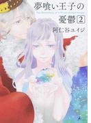夢喰い王子の憂鬱 2 (f×COMICS)(F×COMICS)