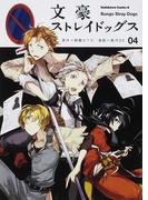 文豪ストレイドッグス 04 (角川コミックス・エース)(角川コミックス・エース)