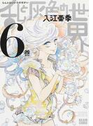 乱と灰色の世界 6巻 (BEAM COMIX)(ビームコミックス)