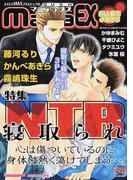 GUSH maniaEX 特集NTR寝取られ (KAIOHSHA COMICS GUSH mania comics)(GUSH mania comics)