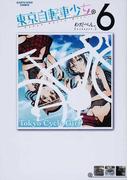 東京自転車少女。 6 (EARTH STAR COMICS)(EARTH STAR COMICS(アーススターコミックス))