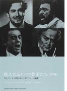 偉大なるオペラ歌手たち 男声編 カルーソー、シャリアピンから三大テノールへの系譜