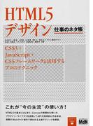 HTML5デザイン CSS3+JavaScript+CSSフレームワークと活用するプロのテクニック (仕事のネタ帳)