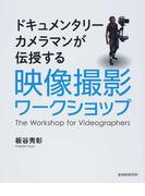 ドキュメンタリーカメラマンが伝授する映像撮影ワークショップ (玄光社MOOK)(玄光社MOOK)