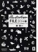 イラストレーションファイル 2014下 イラストレーター916人の仕事ファイル (玄光社MOOK)(玄光社MOOK)