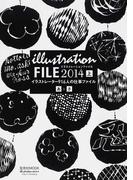 イラストレーションファイル 2014上 イラストレーター916人の仕事ファイル (玄光社MOOK)(玄光社MOOK)