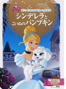 シンデレラとこいぬのパンプキン 3〜6歳向け (ディズニーゴールド絵本 プリンセスのロイヤルペット絵本)(ディズニーゴールド絵本)