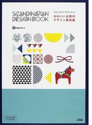 かわいい北欧のデザイン素材集 スカンジナビアデザインブック