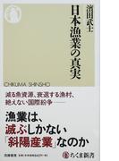 日本漁業の真実 (ちくま新書)(ちくま新書)