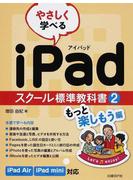 やさしく学べるiPadスクール標準教科書 2 もっと楽しもう編