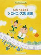 たのしくうたおうケロポンズ楽譜集 (ピアノといっしょに 簡易伴奏ピアノ・ソロ)