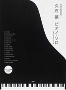 久石譲ピアノ・ソロ 2014 (CD BOOK)