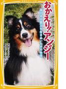 おかえり!アンジー 東日本大震災を生きぬいた犬の物語 (集英社みらい文庫)(集英社みらい文庫)