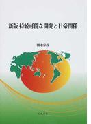 持続可能な開発と日豪関係 新版