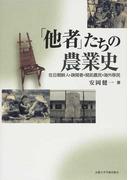 「他者」たちの農業史 在日朝鮮人・疎開者・開拓農民・海外移民