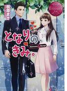 となりの、きみ。 Hatsune & Syogo (エタニティ文庫 エタニティブックス Rouge)(エタニティ文庫)