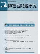 障害者問題研究 Vol.41No.4 特集特別支援教育に携わる教員の力量形成と研修