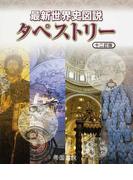 最新世界史図説タペストリー 12訂版