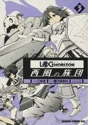 ログ・ホライズン〜西風の旅団〜 3 (ドラゴンコミックスエイジ)(ドラゴンコミックスエイジ)