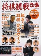 将棋観戦ぴあ 観るための将棋完全ガイド (ぴあMOOK)(ぴあMOOK)
