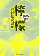 檸檬 ─まんがで読破─(まんがで読破)