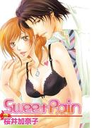 Sweet Pain~甘い痛み~(絶対恋愛Sweet)