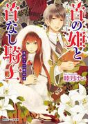 首の姫と首なし騎士 裏切りの婚約者(角川ビーンズ文庫)