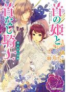 首の姫と首なし騎士 奪われし花嫁(角川ビーンズ文庫)