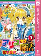 アリスから魔法 1(りぼんマスコットコミックスDIGITAL)