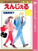 えんじぇる(マーガレットコミックスDIGITAL)