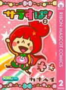 サラすぱ! 2(りぼんマスコットコミックスDIGITAL)