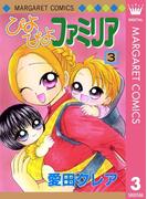 ぴよぴよファミリア 3(マーガレットコミックスDIGITAL)