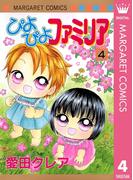 ぴよぴよファミリア 4(マーガレットコミックスDIGITAL)