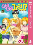 ぴよぴよファミリア 5(マーガレットコミックスDIGITAL)