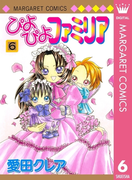 ぴよぴよファミリア 6(マーガレットコミックスDIGITAL)