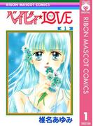 ベイビィ★LOVE 1(りぼんマスコットコミックスDIGITAL)