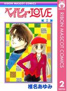 ベイビィ★LOVE 2(りぼんマスコットコミックスDIGITAL)