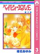 ベイビィ★LOVE 3(りぼんマスコットコミックスDIGITAL)