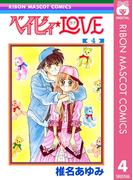 ベイビィ★LOVE 4(りぼんマスコットコミックスDIGITAL)