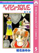 ベイビィ★LOVE 5(りぼんマスコットコミックスDIGITAL)