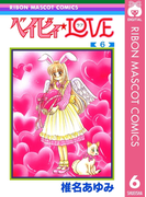 ベイビィ★LOVE 6(りぼんマスコットコミックスDIGITAL)