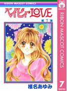 ベイビィ★LOVE 7(りぼんマスコットコミックスDIGITAL)