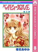 ベイビィ★LOVE 8(りぼんマスコットコミックスDIGITAL)