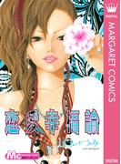 恋愛幸福論(マーガレットコミックスDIGITAL)