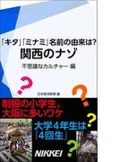 関西のナゾ 不思議なカルチャー編(日経e新書)