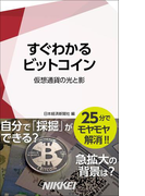 すぐわかるビットコイン 仮想通貨の光と影(日経e新書)
