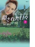 隠された日々 下(シングル・タイトル・コレクション)