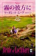 霧の彼方に(ハーレクイン・プレゼンツ スペシャル)