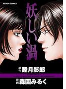 妖しい渦(アクションコミックス)