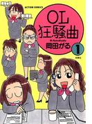 OL狂騒曲 : 1(アクションコミックス)